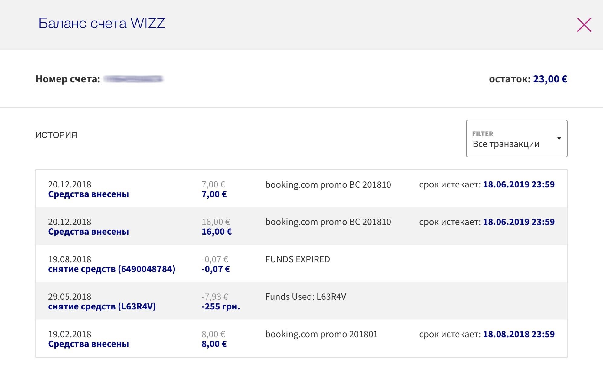 wizz_balance_ru